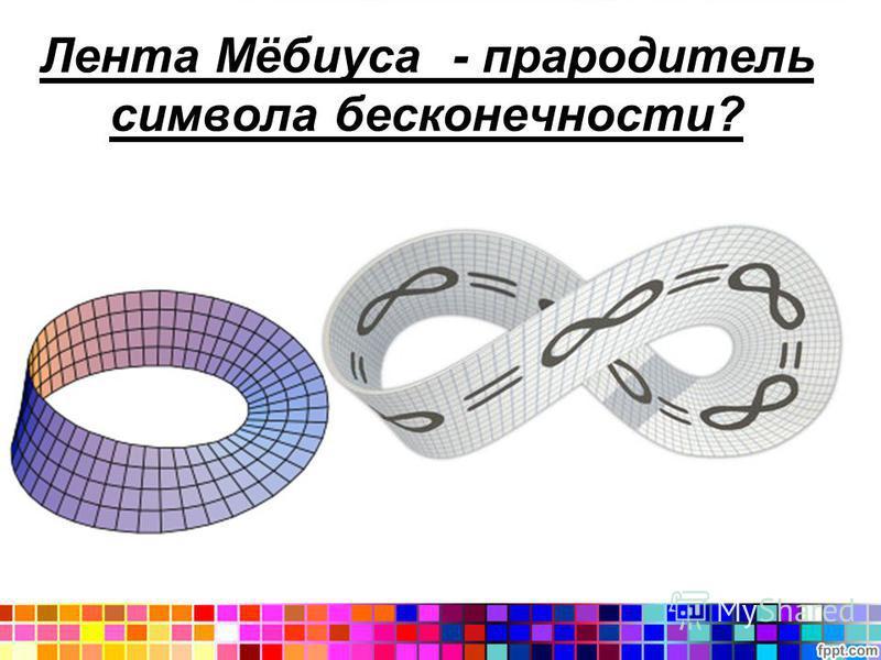 Лента Мёбиуса - прародитель символа бесконечности?