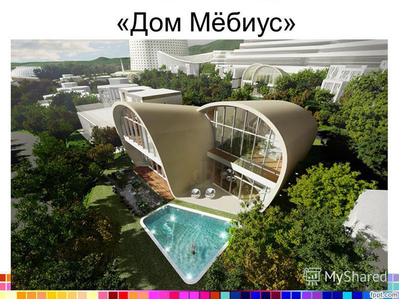 «Дом Мёбиус»