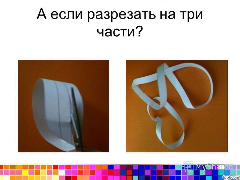 А если разрезать на три части?