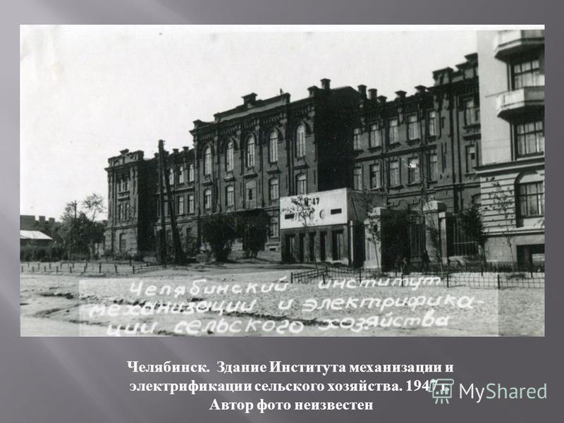Челябинск. Здание Института механизации и электрификации сельского хозяйства. 1947 г. Автор фото неизвестен