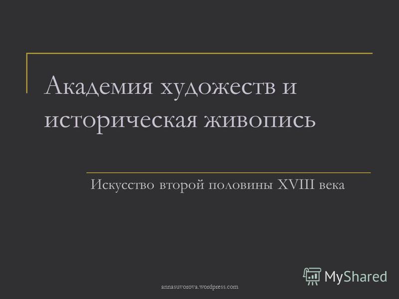 Академия художеств и историческая живопись Искусство второй половины XVIII века annasuvorova.wordpress.com