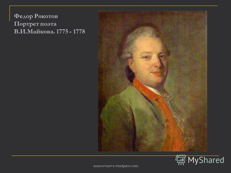 Федор Рокотов Портрет поэта В.И.Майкова. 1775 - 1778 annasuvorova.wordpress.com