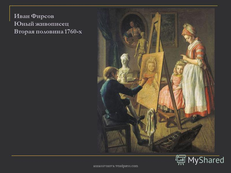 Иван Фирсов Юный живописец Вторая половина 1760-х annasuvorova.wordpress.com