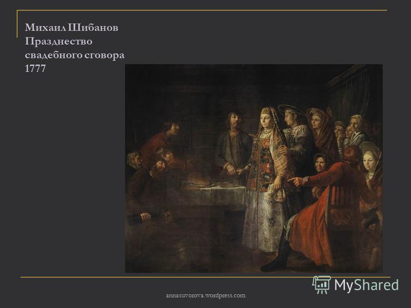 Михаил Шибанов Празднество свадебного сговора 1777 annasuvorova.wordpress.com