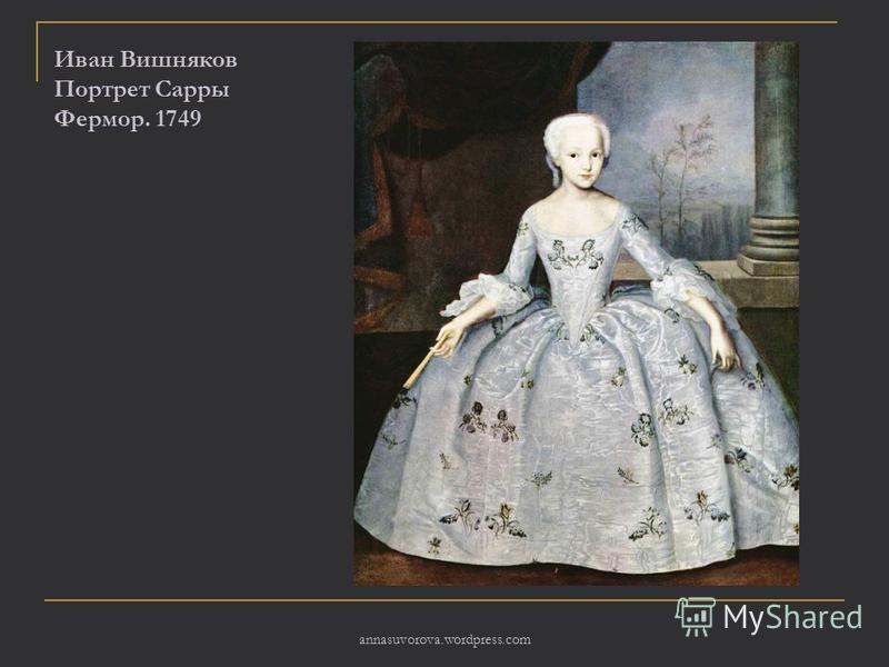 Иван Вишняков Портрет Сарры Фермор. 1749 annasuvorova.wordpress.com