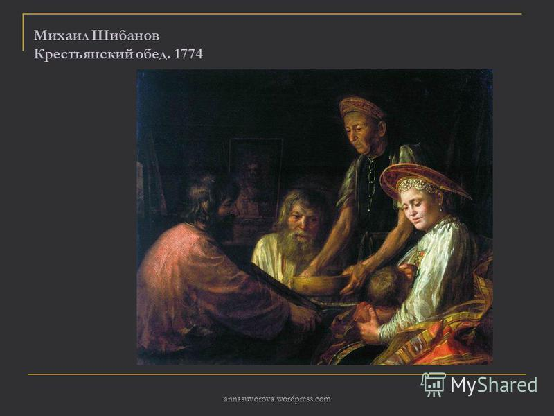 Михаил Шибанов Крестьянский обед. 1774 annasuvorova.wordpress.com