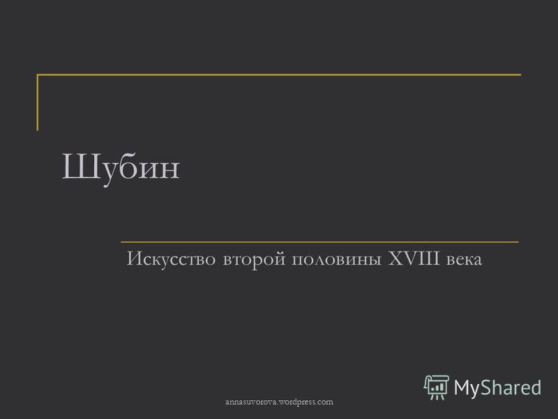 Шубин Искусство второй половины XVIII века annasuvorova.wordpress.com