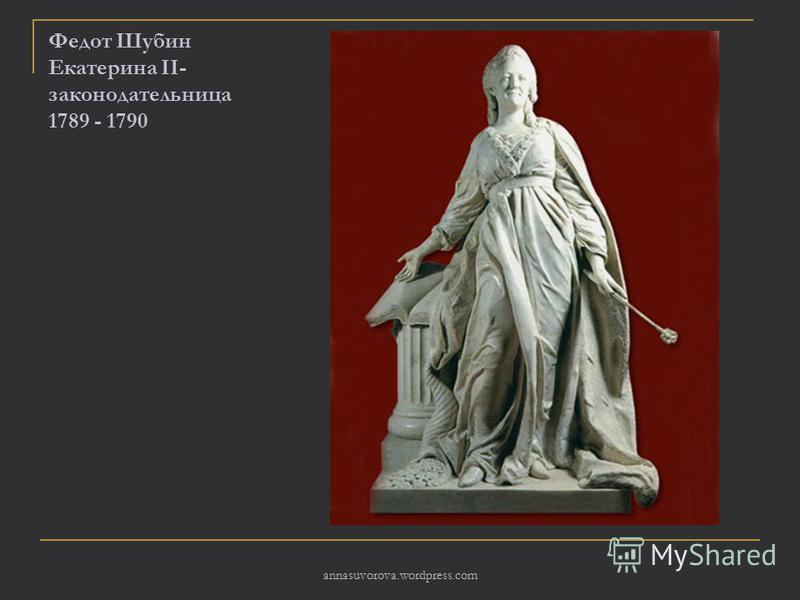 Федот Шубин Екатерина II- законодательница 1789 - 1790 annasuvorova.wordpress.com