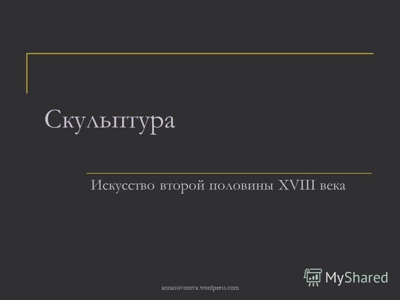 Скульптура Искусство второй половины XVIII века annasuvorova.wordpress.com