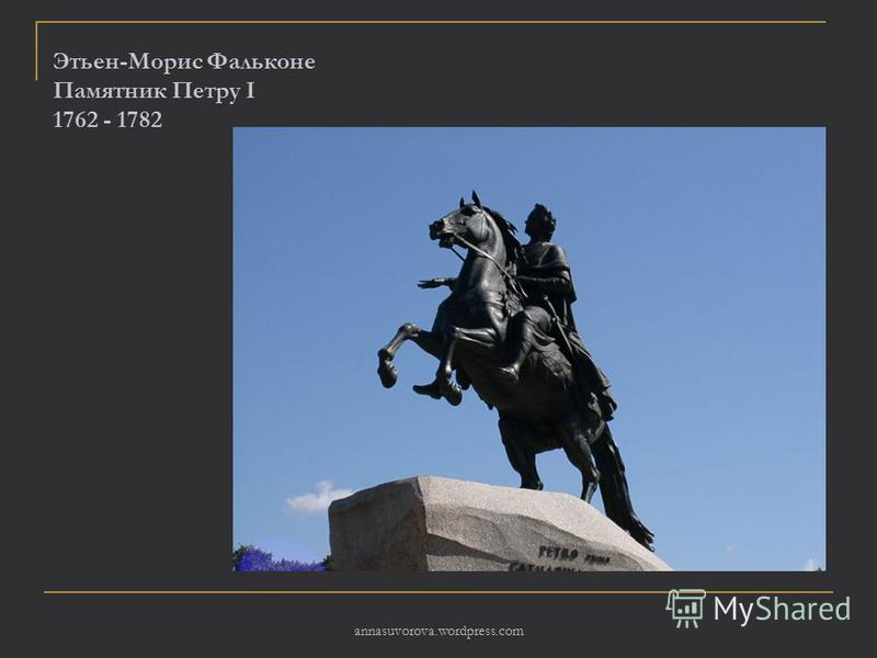 Этьен-Морис Фальконе Памятник Петру I 1762 - 1782 annasuvorova.wordpress.com
