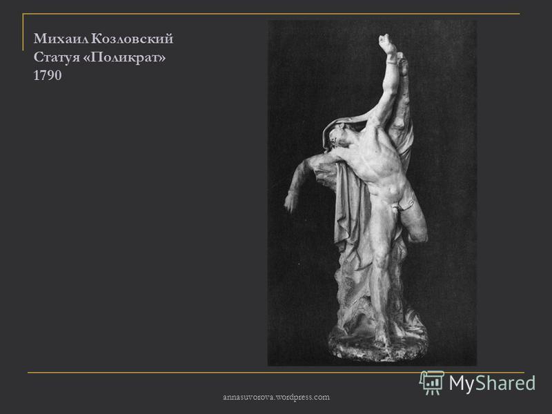 Михаил Козловский Статуя «Поликрат» 1790 annasuvorova.wordpress.com