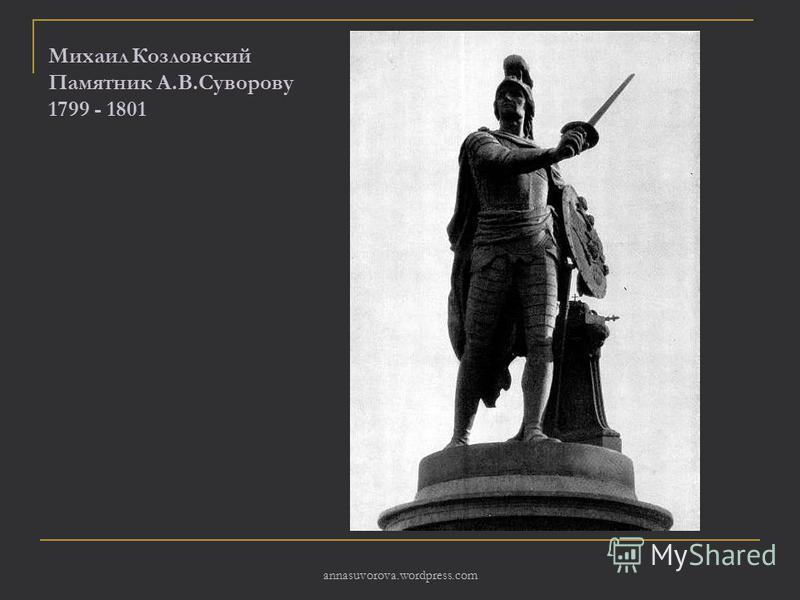 Михаил Козловский Памятник А.В.Суворову 1799 - 1801 annasuvorova.wordpress.com