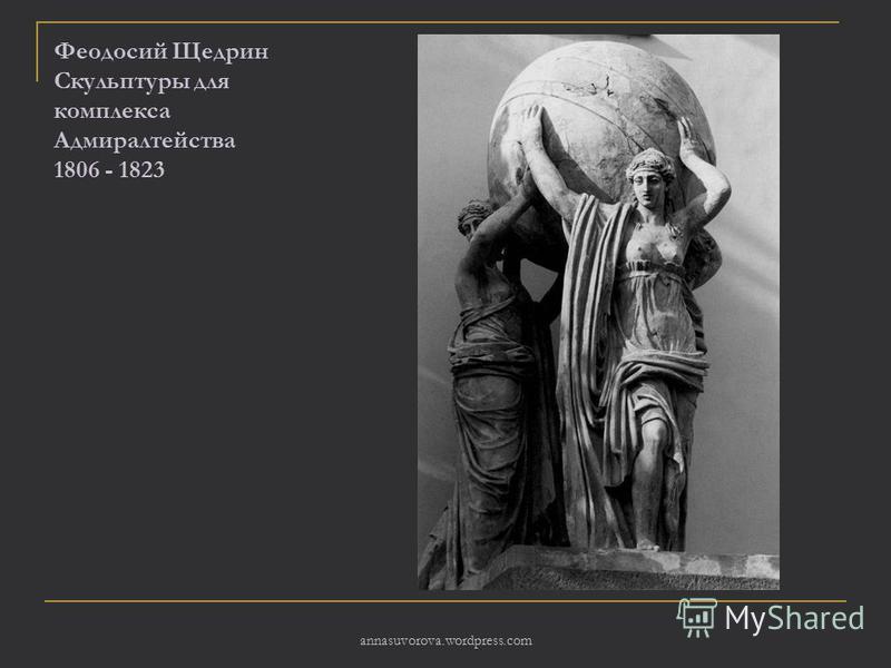 Феодосий Щедрин Скульптуры для комплекса Адмиралтейства 1806 - 1823 annasuvorova.wordpress.com
