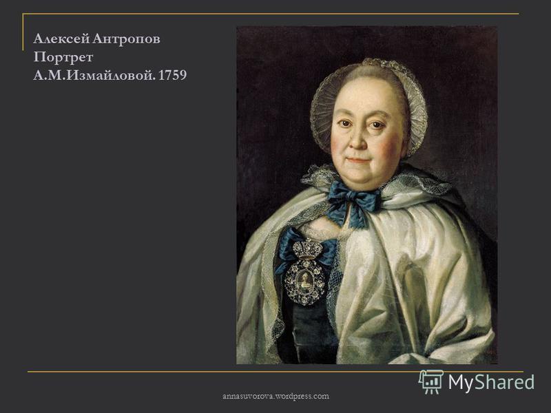 Алексей Антропов Портрет А.М.Измайловой. 1759 annasuvorova.wordpress.com