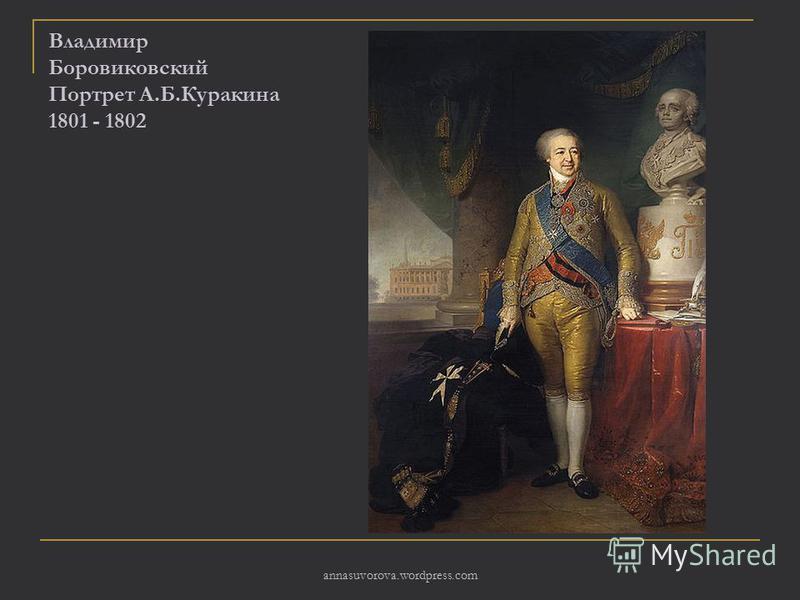 Владимир Боровиковский Портрет А.Б.Куракина 1801 - 1802 annasuvorova.wordpress.com