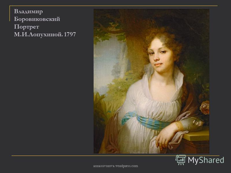 Владимир Боровиковский Портрет М.И.Лопухиной. 1797 annasuvorova.wordpress.com