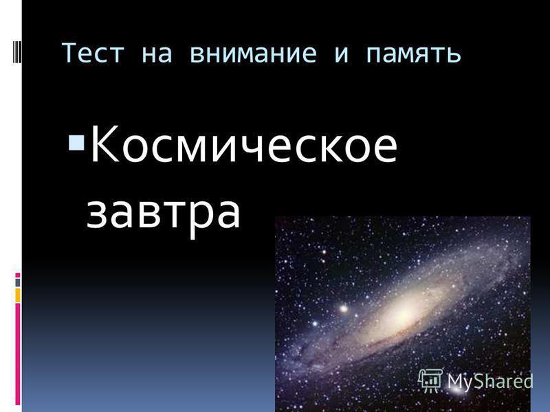 Тест на внимание и память Космическое завтра