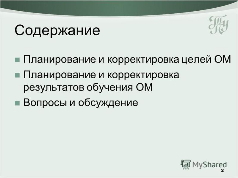 Содержание Планирование и корректировка целей ОМ Планирование и корректировка результатов обучения ОМ Вопросы и обсуждение 2