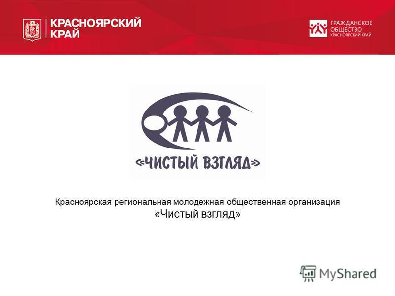 Красноярская региональная молодежная общественная организация «Чистый взгляд»