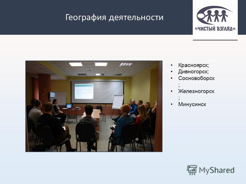 География деятельности Красноярск; Дивногорск; Сосновоборск ; Железногорск ; Минусинск