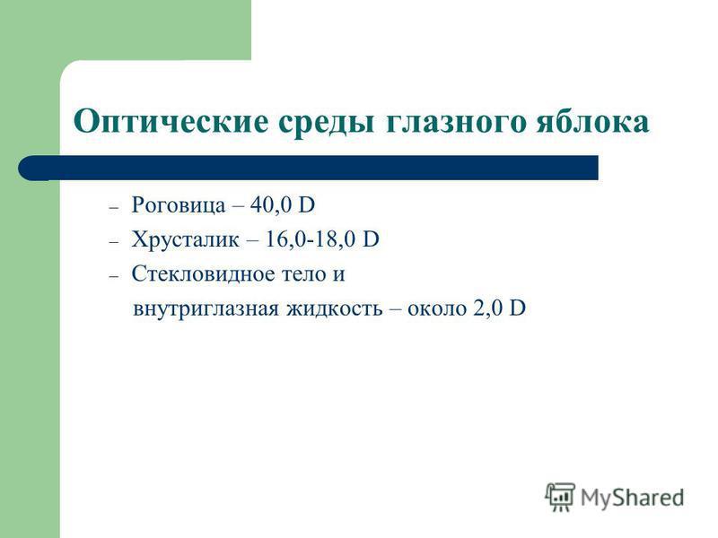 – Роговица – 40,0 D – Хрусталик – 16,0-18,0 D – Стекловидное тело и внутриглазная жидкость – около 2,0 D