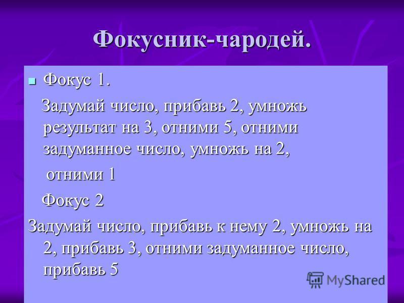 Седьмой гейм