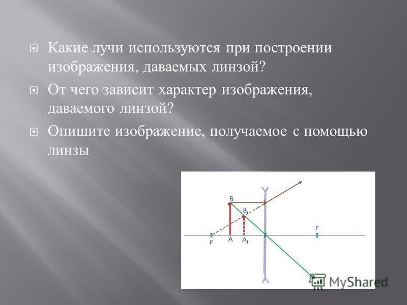 Какие лучи используются при построении изображения, даваемых линзой ? От чего зависит характер изображения, даваемого линзой ? Опишите изображение, получаемое с помощью линзы