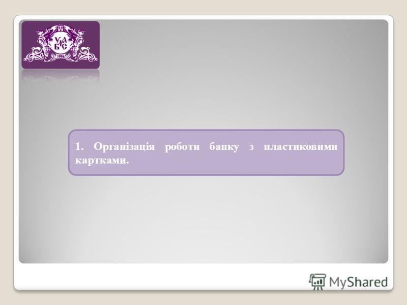 1. Організація роботи банку з пластиковими картками.
