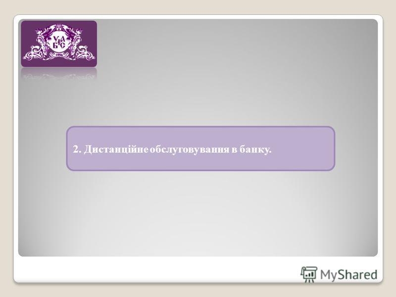2. Дистанційне обслуговування в банку.