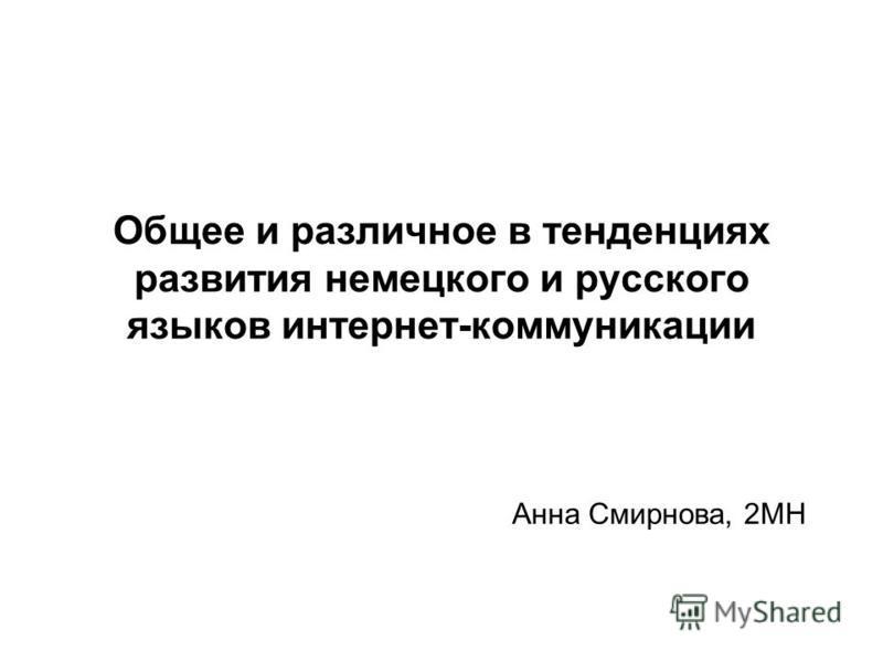Общее и различное в тенденциях развития немецкого и русского языков интернет-коммуникации Анна Смирнова, 2МН