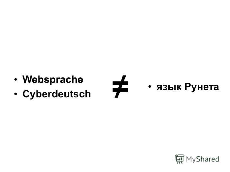 Websprache Cyberdeutsch язык Рунета