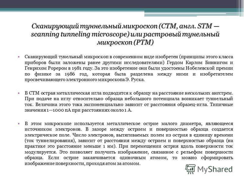 Сканирующий туннельный микроскоп (СТМ, англ. STM scanning tunneling microscope) или растровый тунельный микроскоп (РТМ) Сканирующий тунельный микроскоп в современном виде изобретен (принципы этого класса приборов были заложены ранее другими исследова