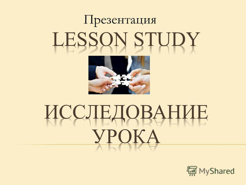 Презентация