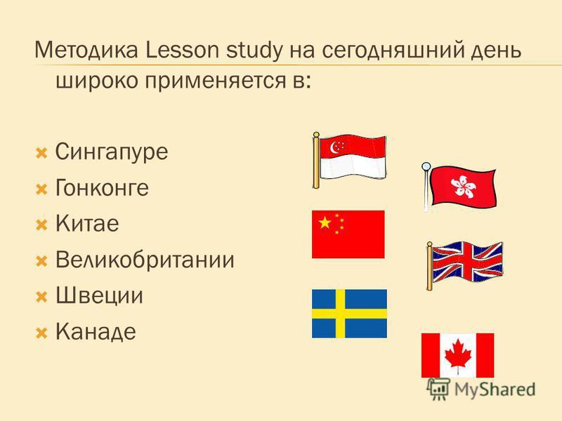 Методика Lesson study на сегодняшний день широко применяется в: Сингапуре Гонконге Китае Великобритании Швеции Канаде