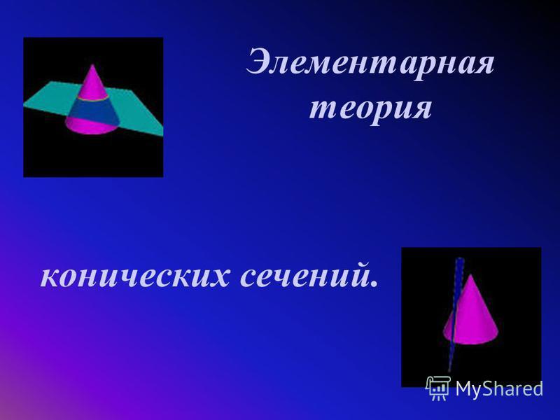 Элементарная теория конических сечений.