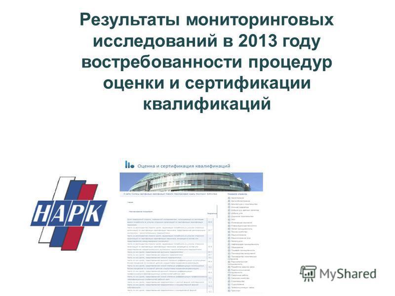 Результаты мониторинговых исследований в 2013 году востребованности процедур оценки и сертификации квалификаций