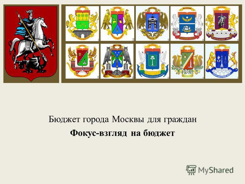 .. Бюджет города Москвы для граждан Фокус-взгляд на бюджет