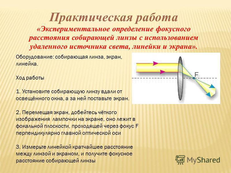 Практическая работа «Экспериментальное определение фокусного расстояния собирающей линзы с использованием удаленного источника света, линейки и экрана». Оборудование: собирающая линза, экран, линейка. Ход работы 1. Установите собирающую линзу вдали о