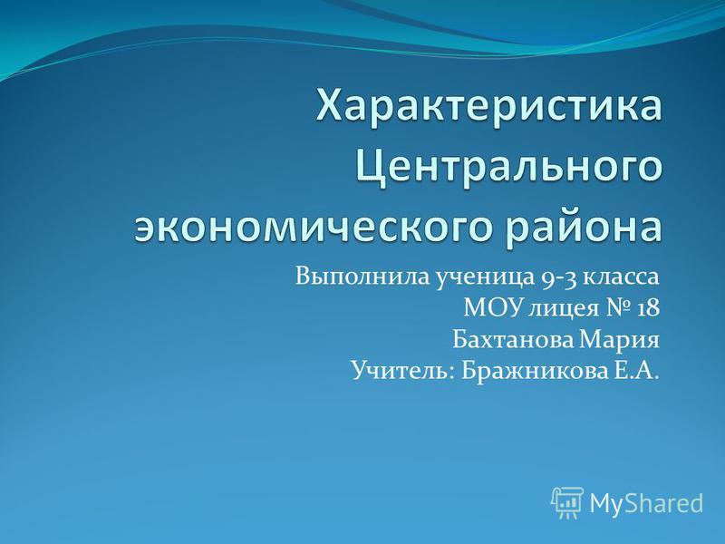 Выполнила ученица 9-3 класса МОУ лицея 18 Бахтанова Мария Учитель: Бражникова Е.А.