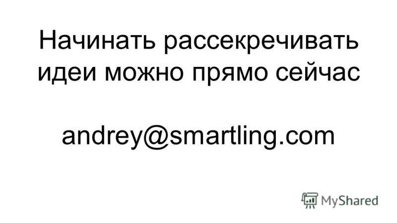 Начинать рассекречивать идеи можно прямо сейчас andrey@smartling.com