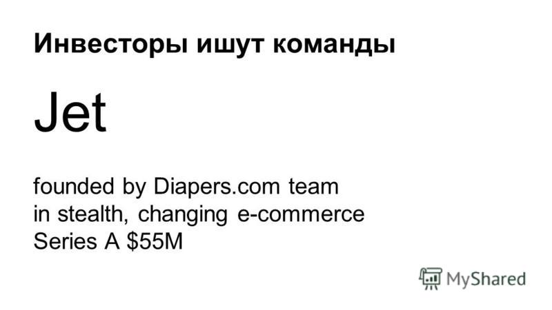 Инвесторы ищут команды Jet founded by Diapers.com team in stealth, changing e-commerce Series A $55M