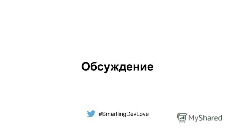 Обсуждение #SmartlingDevLove