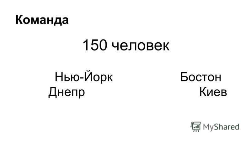 150 человек Нью-Йорк Бостон Днепр Киев Команда