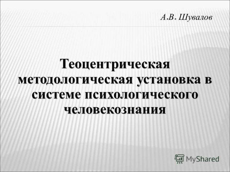 А. В. Шувалов Теоцентрическая методологическая установка в системе психологического человекознания