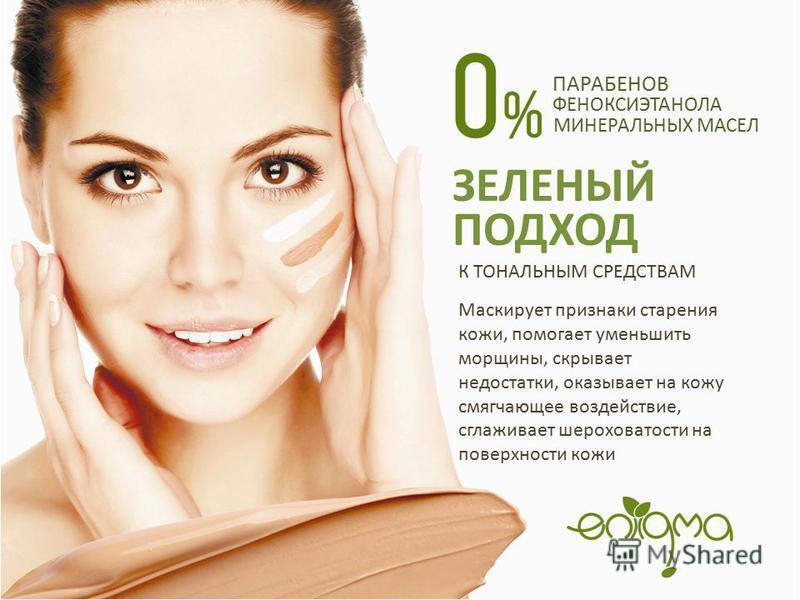 ЗЕЛЕНЫЙ ПОДХОД Маскирует признаки старения кожи, помогает уменьшить морщины, скрывает недостатки, оказывает на кожу смягчающее воздействие, сглаживает шероховатости на поверхности кожи К ТОНАЛЬНЫМ СРЕДСТВАМ ПАРАБЕНОВ ФЕНОКСИЭТАНОЛА МИНЕРАЛЬНЫХ МАСЕЛ