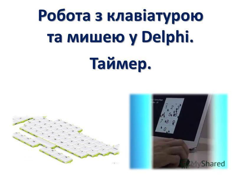 Робота з клавіатурою та мишею у Delphi. Таймер.