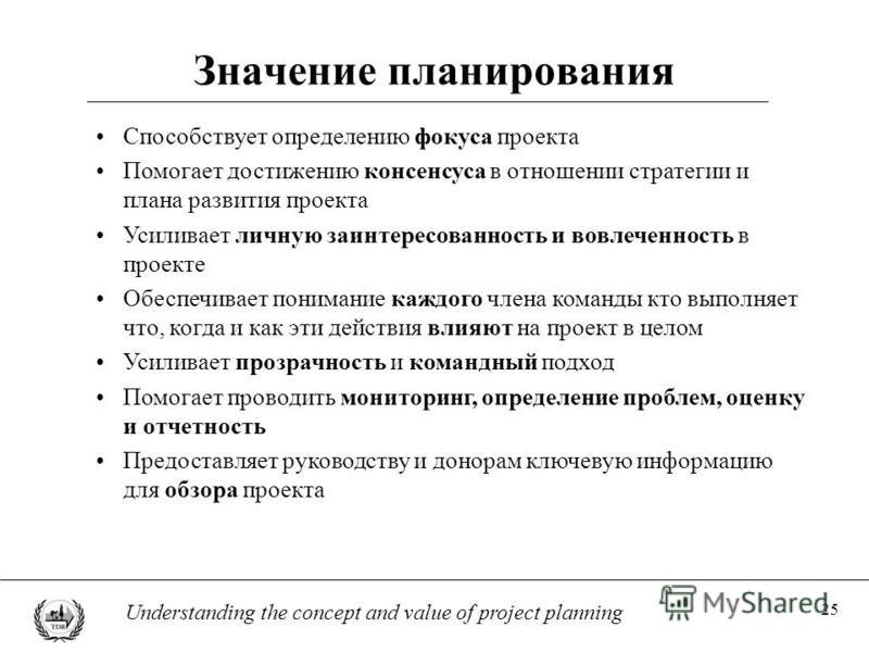 25 Understanding the concept and value of project planning Значение планирования Способствует определению фокуса проекта Помогает достижению консенсуса в отношении стратегии и плана развития проекта Усиливает личную заинтересованность и вовлеченность