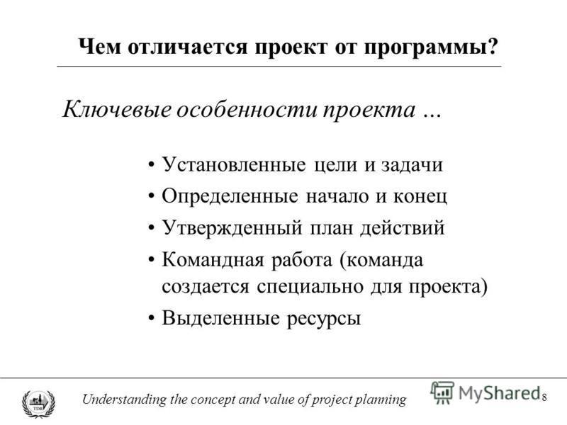 8 Understanding the concept and value of project planning Чем отличается проект от программы? Ключевые особенности проекта … Установленные цели и задачи Определенные начало и конец Утвержденный план действий Командная работа (команда создается специа