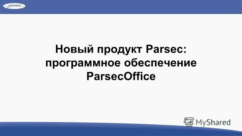 Новый продукт Parsec: программное обеспечение ParsecOffice