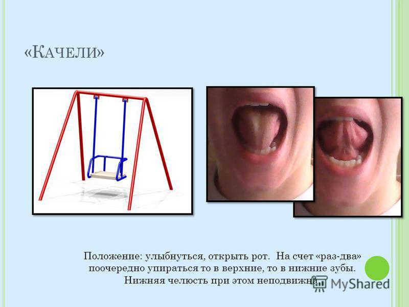 «К АЧЕЛИ » Положение: улыбнуться, открыть рот. На счет «раз-два» поочередно упираться то в верхние, то в нижние зубы. Нижняя челюсть при этом неподвижна.